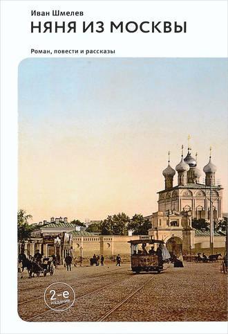 Иван Шмелев, Няня из Москвы (сборник)