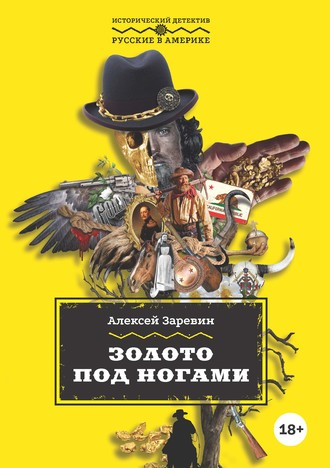 Алексей Заревин, Золото под ногами