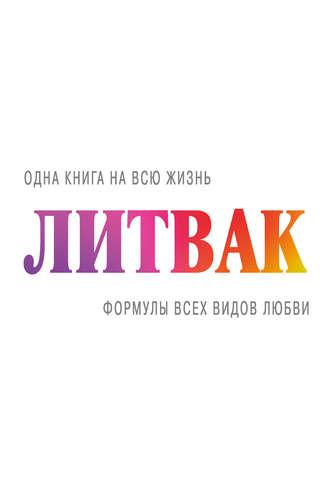 Михаил Литвак, Формулы всех видов любви