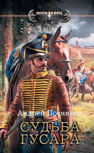 Андрей Посняков, Судьба гусара