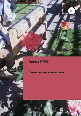 Алёна RMK, Реальные истории реальных людей