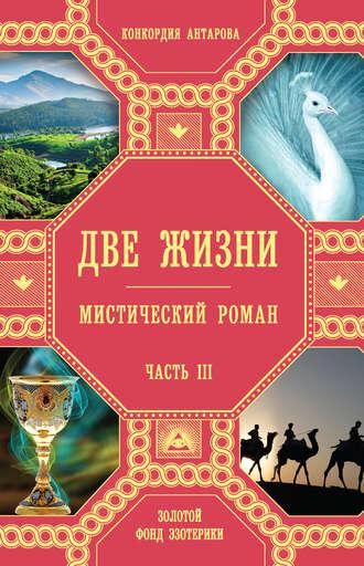 Конкордия Антарова, Две жизни. Часть 3