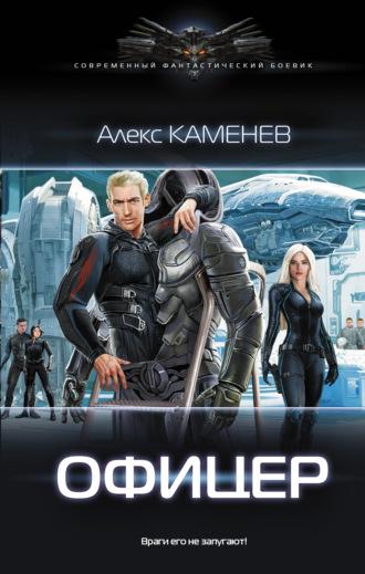 Алекс Каменев, Офицер