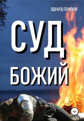 Эдуард Семенов, Суд Божий