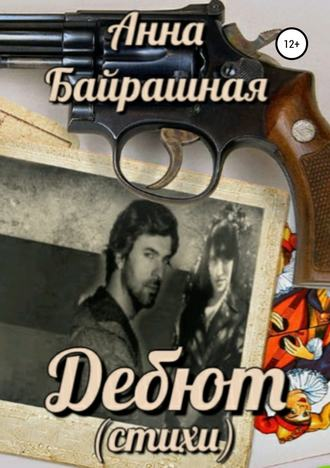 Анна Байрашная, Дебют