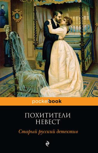 Роман Добрый, Семен Панов, Похитители невест. Старый русский детектив (сборник)