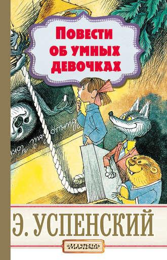 Эдуард Успенский, Повести об умных девочках