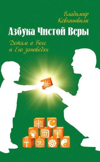 Владимир Кевхишвили, Азбука Чистой Веры. Детям о Боге и Его заповедях