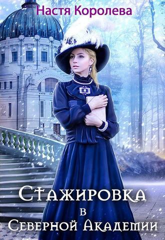 Анастасия Королева, Стажировка в Северной Академии