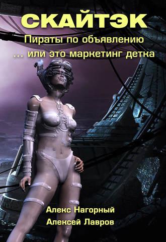 Алекс Нагорный, Алексей Лавров, Книга первая: Это маркетинг детка… СКАЙТЭК