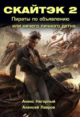 Алекс Нагорный, Книга вторая: Ничего личного, детка… СКАЙТЭК 2