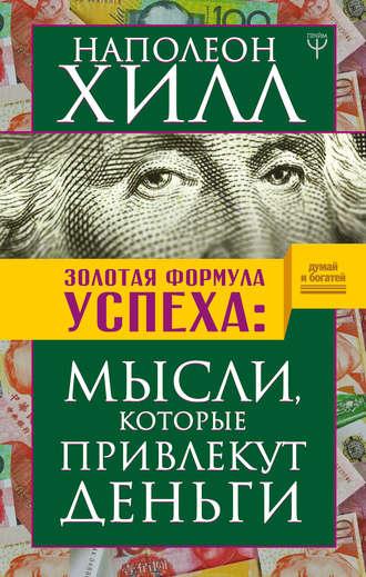 Наполеон Хилл, Золотая формула успеха. Мысли, которые привлекут деньги