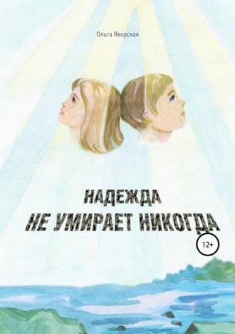 Ольга Яворская, Надежда не умирает никогда