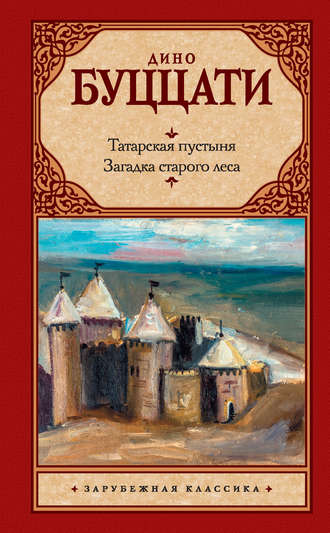 Дино Буццати, Татарская пустыня. Загадка старого леса (сборник)