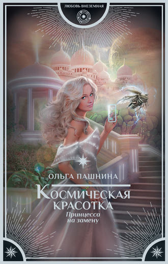 Ольга Пашнина, Космическая красотка. Принцесса на замену
