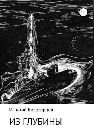 Игнатий Белозерцев, Из глубины