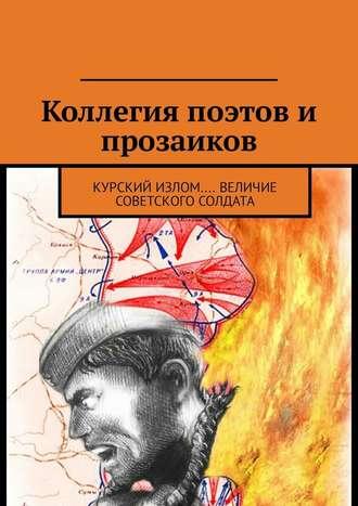 Александр Малашенков, Коллегия поэтов и прозаиков. Курский излом.... Величие Советского солдата