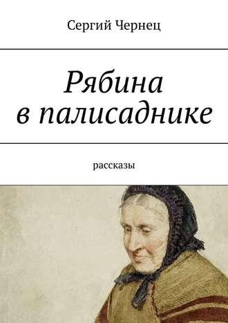 Сергий Чернец, Рябина впалисаднике. Рассказы