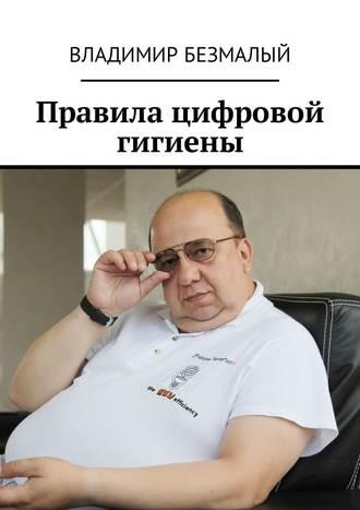 Владимир Безмалый, Правила цифровой гигиены