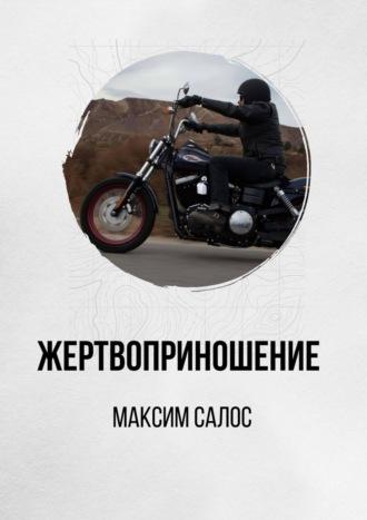 Максим Салос, Жертвоприношение