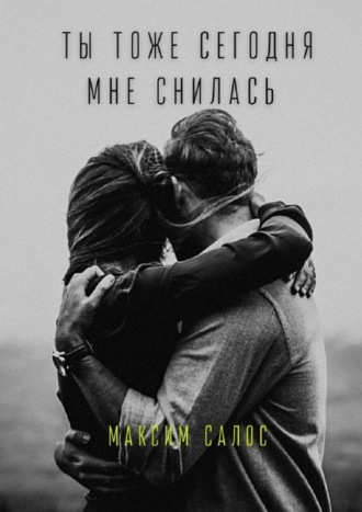 Максим Салос, Ты тоже сегодня мне снилась