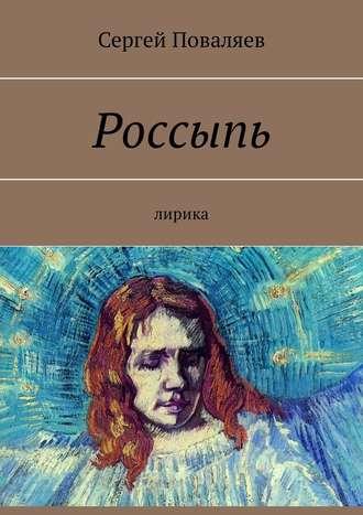 Сергей Поваляев, Россыпь. Лирика