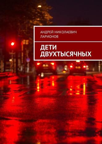 Андрей Ларионов, Дети двухтысячных