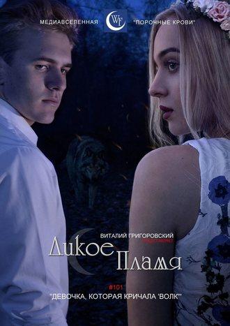 """Виталий Григоровский, Дикое пламя. #101 «Девочка, которая кричала: """"Волк""""»"""