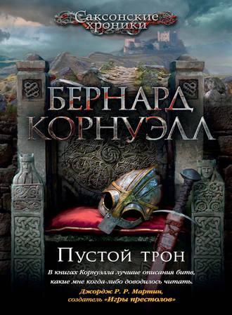 Бернард Корнуэлл, Пустой трон