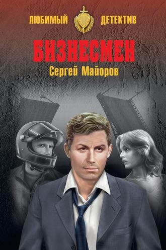 Сергей Майоров, Бизнесмен