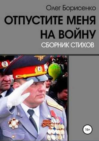 Олег Борисенко, Отпустите меня на войну