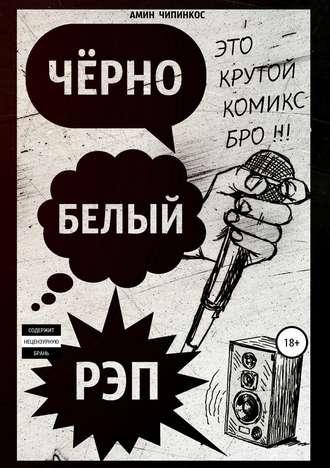 Амин Чипинкос, Чёрно-белый рэп