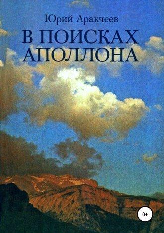 Юрий Аракчеев, В поисках Аполлона