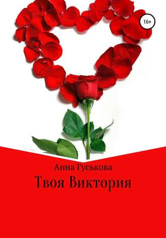 Анна Гуськова, Твоя Виктория