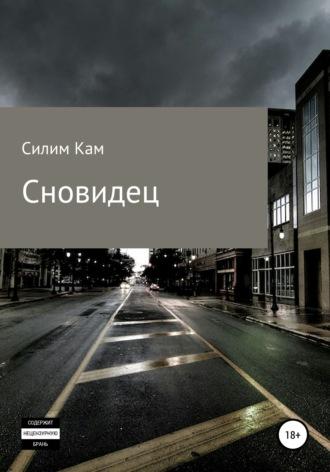 Силим Кам, Сновидец