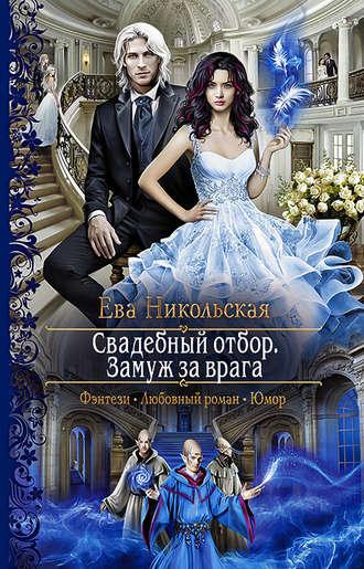 Ева Никольская, Свадебный отбор. Замуж за врага