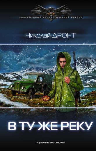 Николай Дронт, В ту же реку