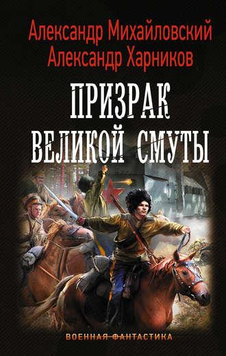 Александр Михайловский, Александр Харников, Призрак Великой Смуты