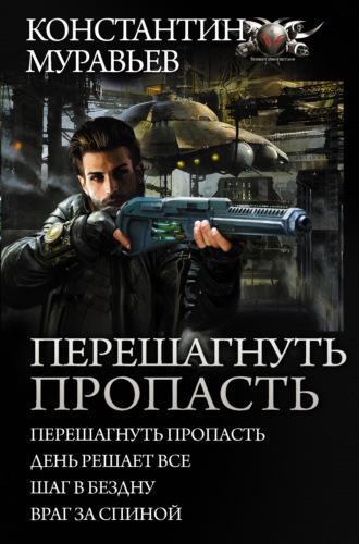 Константин Муравьёв, Перешагнуть пропасть (сборник)