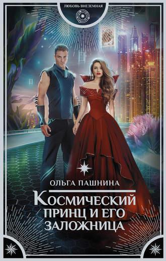 Ольга Пашнина, Космический принц и его заложница