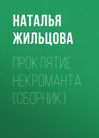 Наталья Жильцова, Проклятие некроманта (сборник)