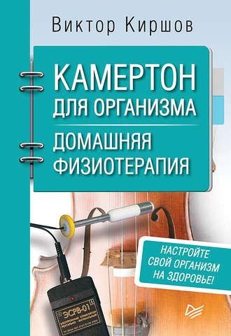 Виктор Киршов, Камертон для организма. Домашняя физиотерапия