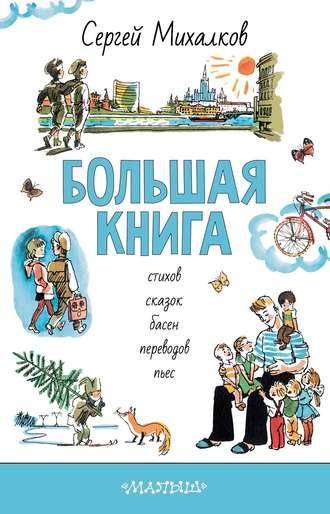 Сергей Михалков, БОЛЬШАЯ КНИГА стихов, сказок, басен, переводов, пьес