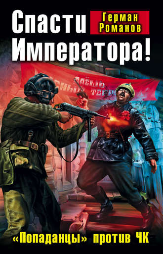Герман Романов, Спасти Императора! «Попаданцы» против ЧК