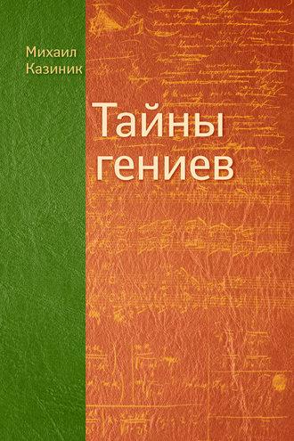 Михаил Казиник, Тайны гениев