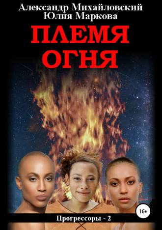 Юлия Маркова, Юлия Маркова, Племя Огня