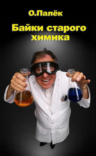 Олег Палёк, Байки старого химика