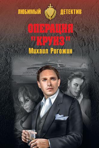 Михаил Рогожин, Операция «Круиз»