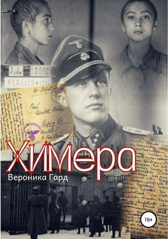 Вероника Гард, Химера