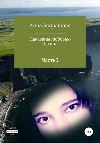 Анна Байрашная, Грань. Часть 3